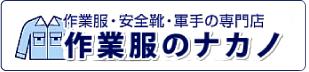 作業服のナカノオンラインショップ