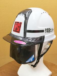 シールドヘルメット