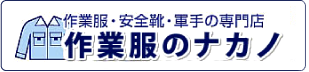 作業服専門店「作業服のナカノ」